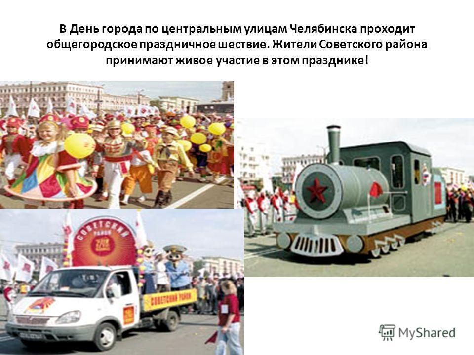 В День города по центральным улицам Челябинска проходит общегородское праздничное шествие. Жители Советского района принимают живое участие в этом празднике!