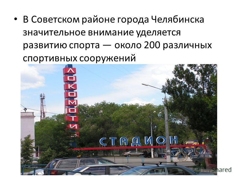 В Советском районе города Челябинска значительное внимание уделяется развитию спорта около 200 различных спортивных сооружений