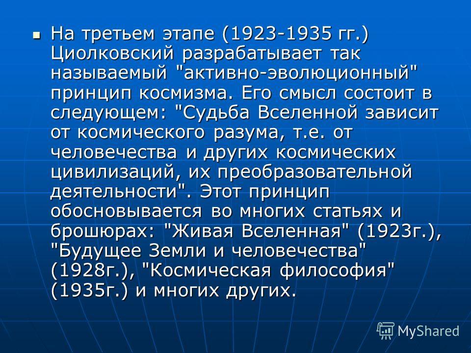 На третьем этапе (1923-1935 гг.) Циолковский разрабатывает так называемый