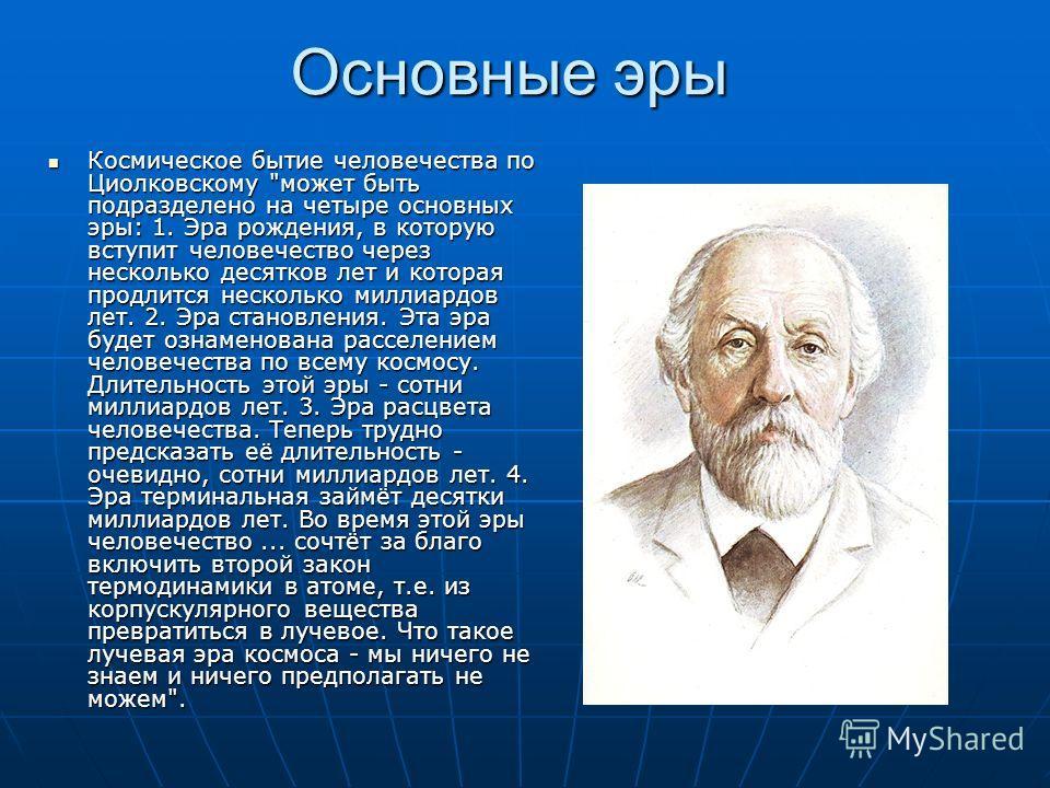 Основные эры Космическое бытие человечества по Циолковскому