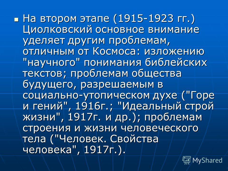 На втором этапе (1915-1923 гг.) Циолковский основное внимание уделяет другим проблемам, отличным от Космоса: изложению