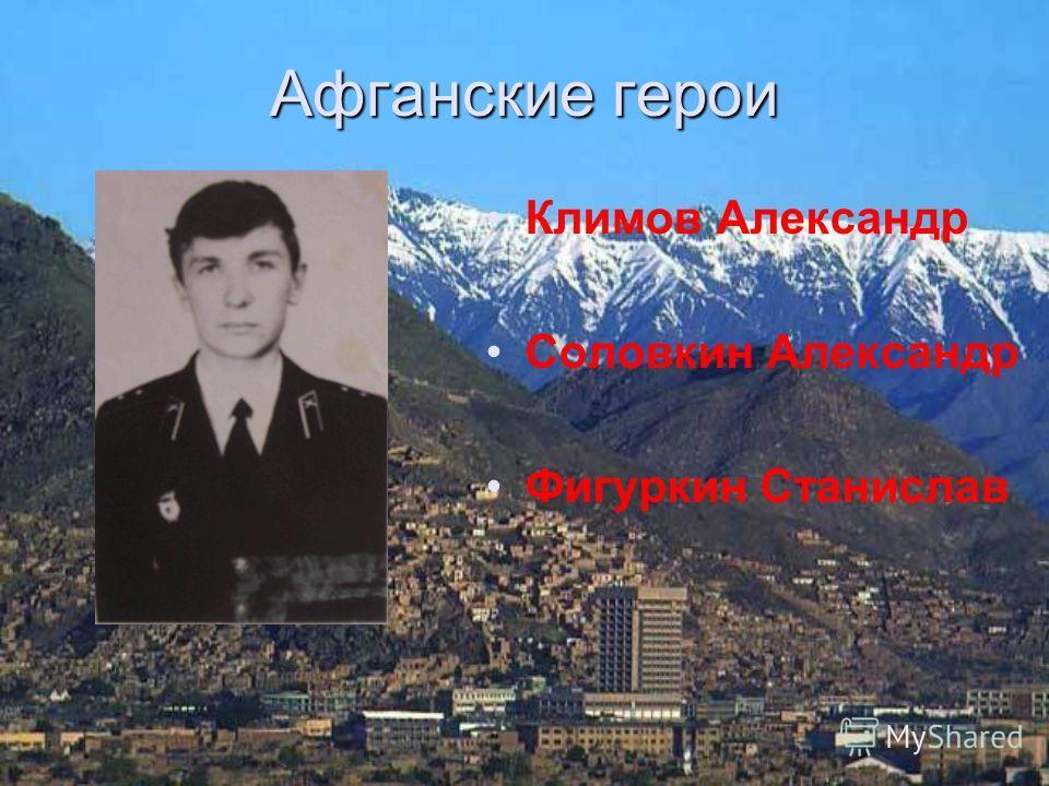Афганские герои Климов Александр Соловкин Александр Фигуркин Станислав