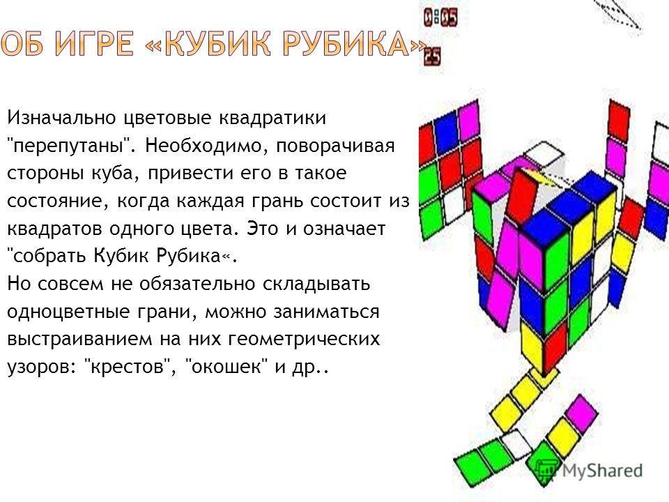 Изначально цветовые квадратики