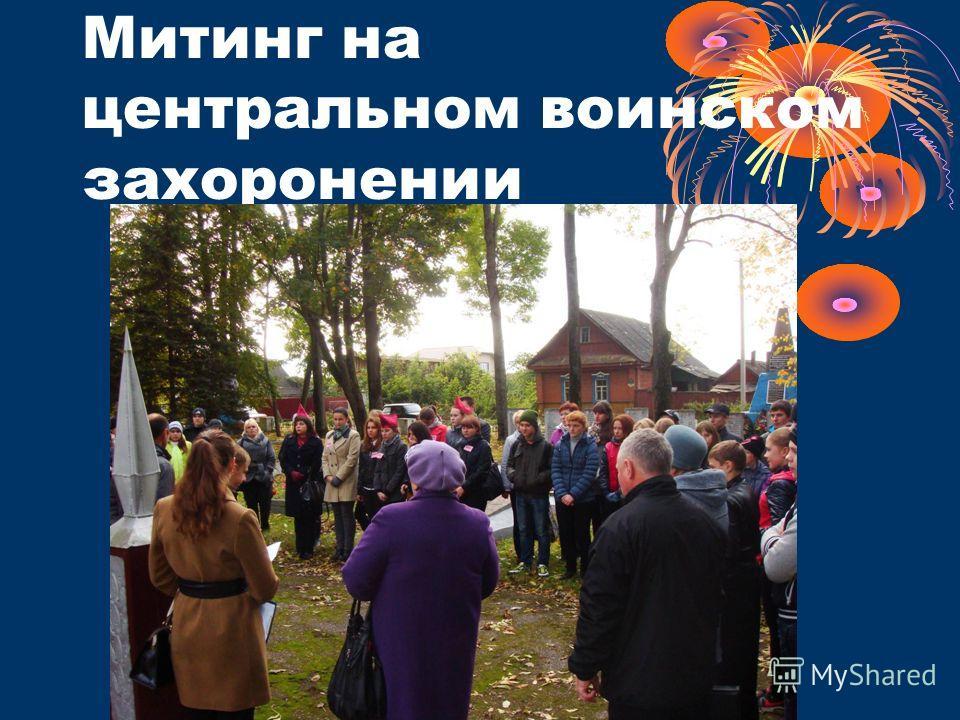 Митинг на центральном воинском захоронении
