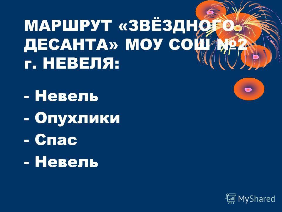 МАРШРУТ «ЗВЁЗДНОГО ДЕСАНТА» МОУ СОШ 2 г. НЕВЕЛЯ: - Невель - Опухлики - Спас - Невель