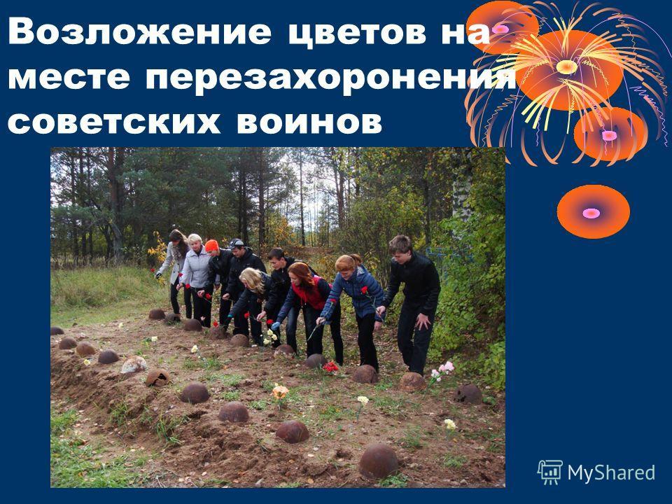 Возложение цветов на месте перезахоронения советских воинов