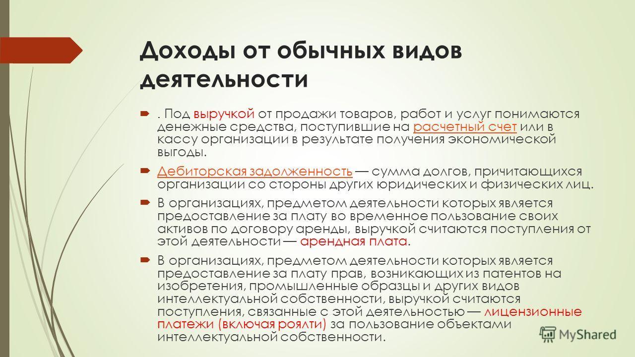 Финансы предприятий тема 3