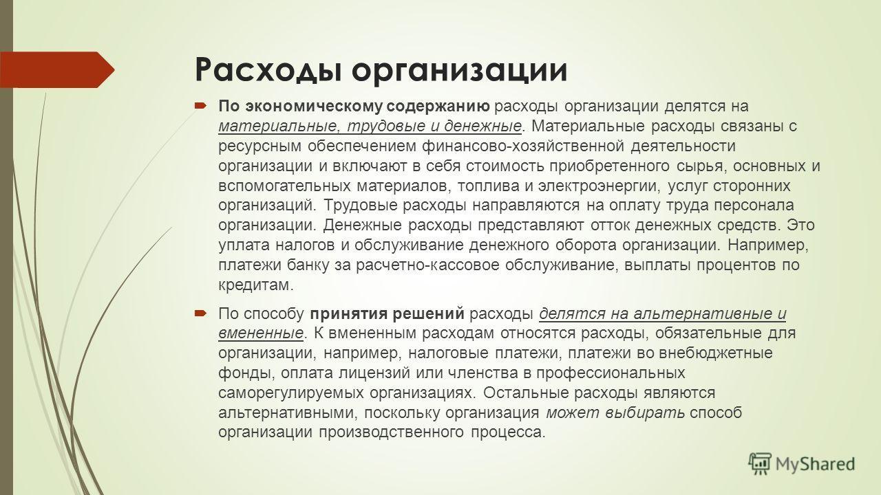 Презентация на тему Доходы и расходы предприятия Финансы  8 Расходы организации