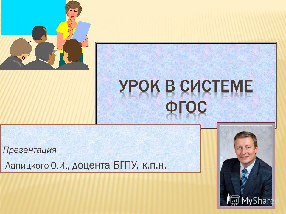 Презентация Лапицкого О.И., доцента БГПУ, к.п.н.