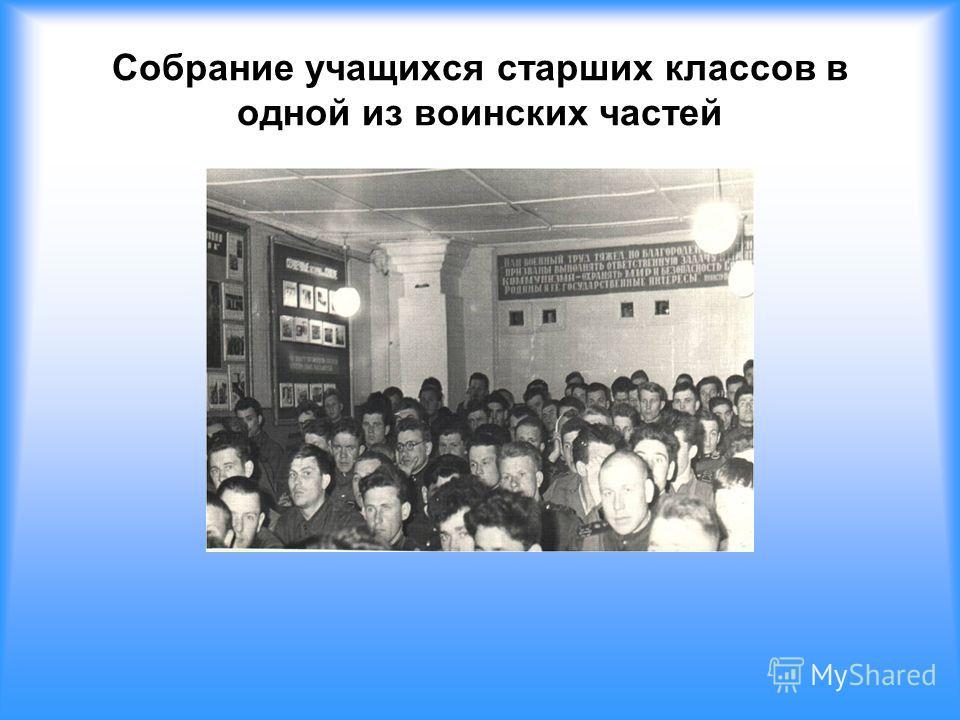 Собрание учащихся старших классов в одной из воинских частей