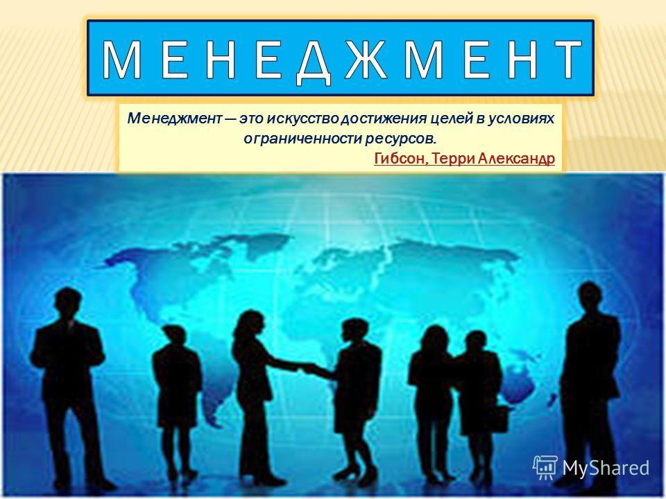 Менеджмент это искусство достижения целей в условиях ограниченности ресурсов. Гибсон, Терри Александр