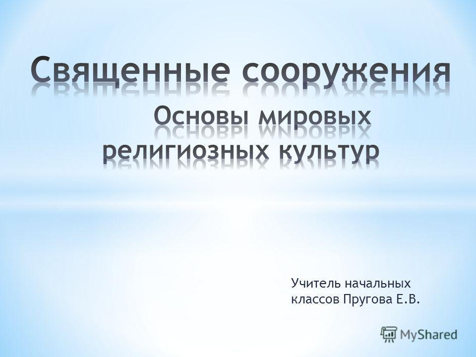 Учитель начальных классов Пругова Е.В.