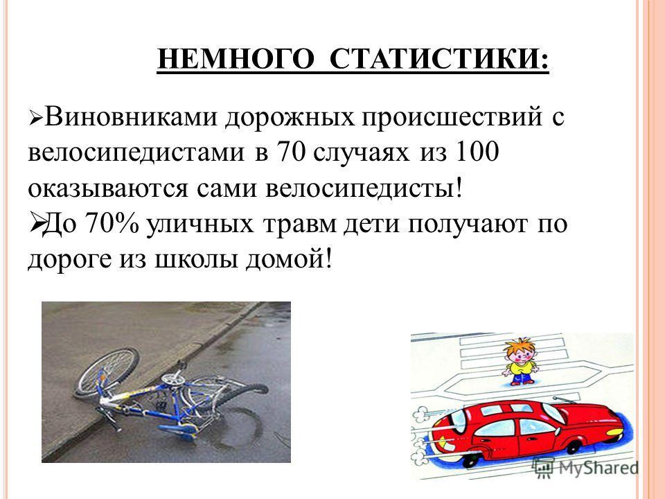 НЕМНОГО СТАТИСТИКИ: Виновниками дорожных происшествий с велосипедистами в 70 случаях из 100 оказываются сами велосипедисты! До 70% уличных травм дети получают по дороге из школы домой!