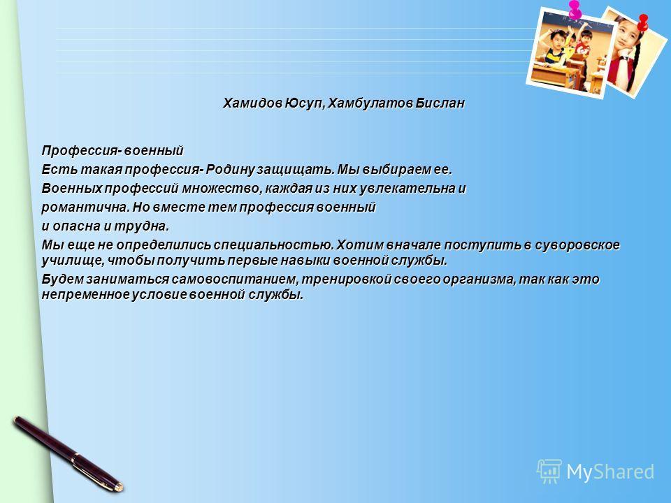 www.themegallery.com Хамидов Юсуп, Хамбулатов Бислан Профессия- военный Профессия- военный Есть такая профессия- Родину защищать. Мы выбираем ее. Военных профессий множество, каждая из них увлекательна и романтична. Но вместе тем профессия военный и