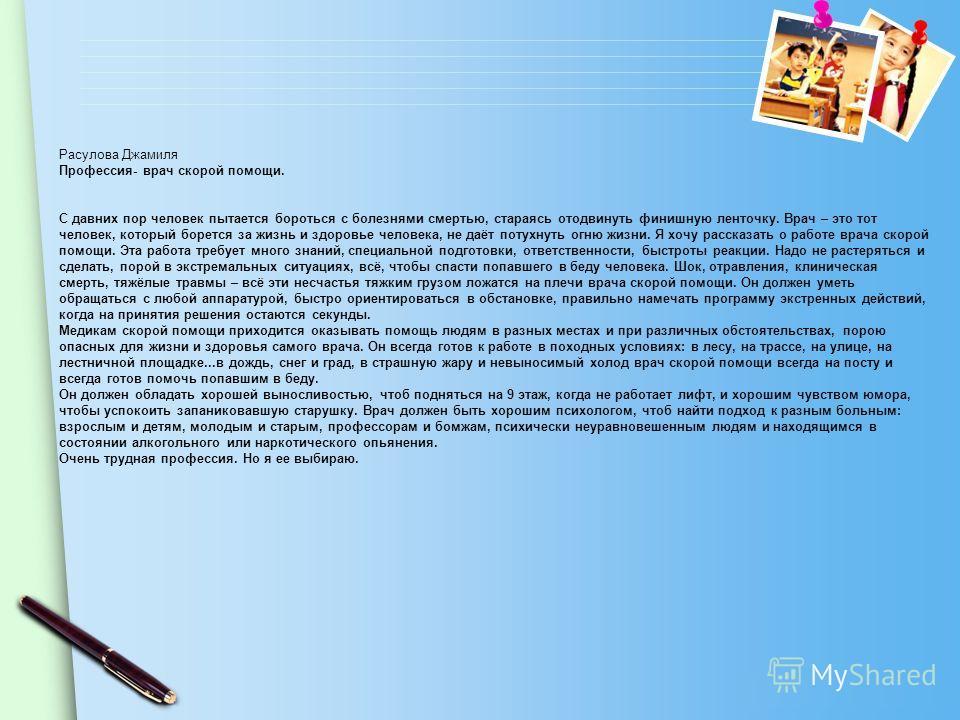 www.themegallery.com Расулова Джамиля Профессия- врач скорой помощи. С давних пор человек пытается бороться с болезнями смертью, стараясь отодвинуть финишную ленточку. Врач – это тот человек, который борется за жизнь и здоровье человека, не даёт поту