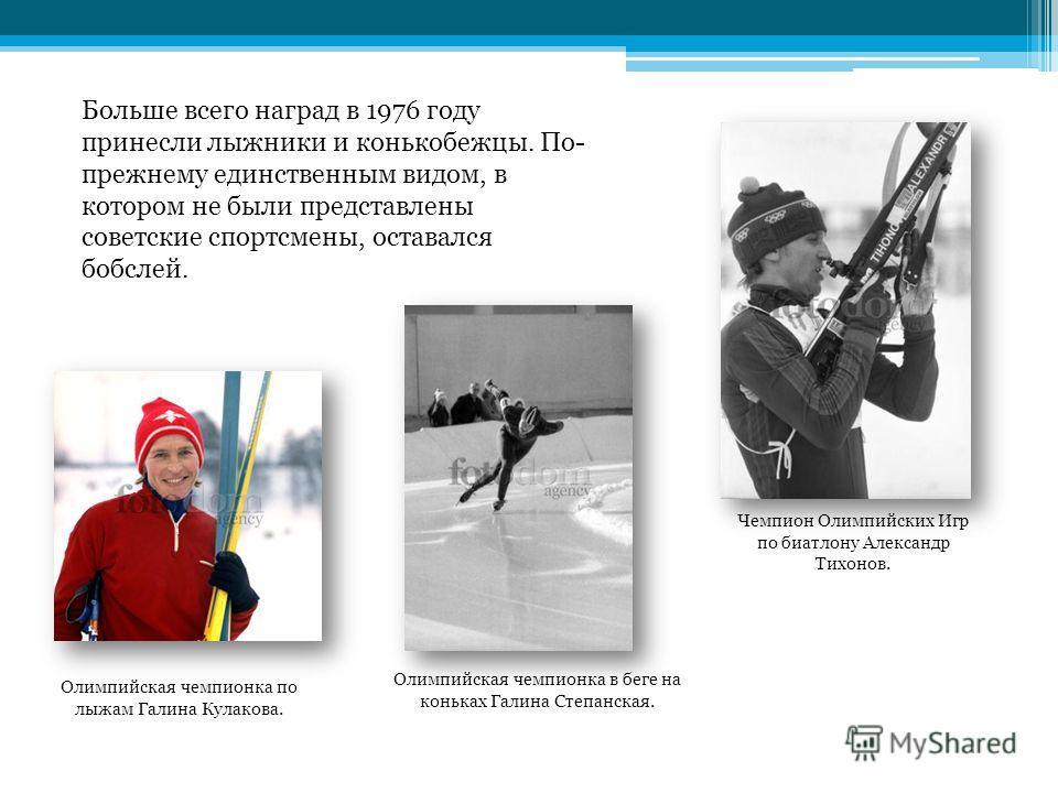 Больше всего наград в 1976 году принесли лыжники и конькобежцы. По- прежнему единственным видом, в котором не были представлены советские спортсмены, оставался бобслей. Чемпион Олимпийских Игр по биатлону Александр Тихонов. Олимпийская чемпионка по л