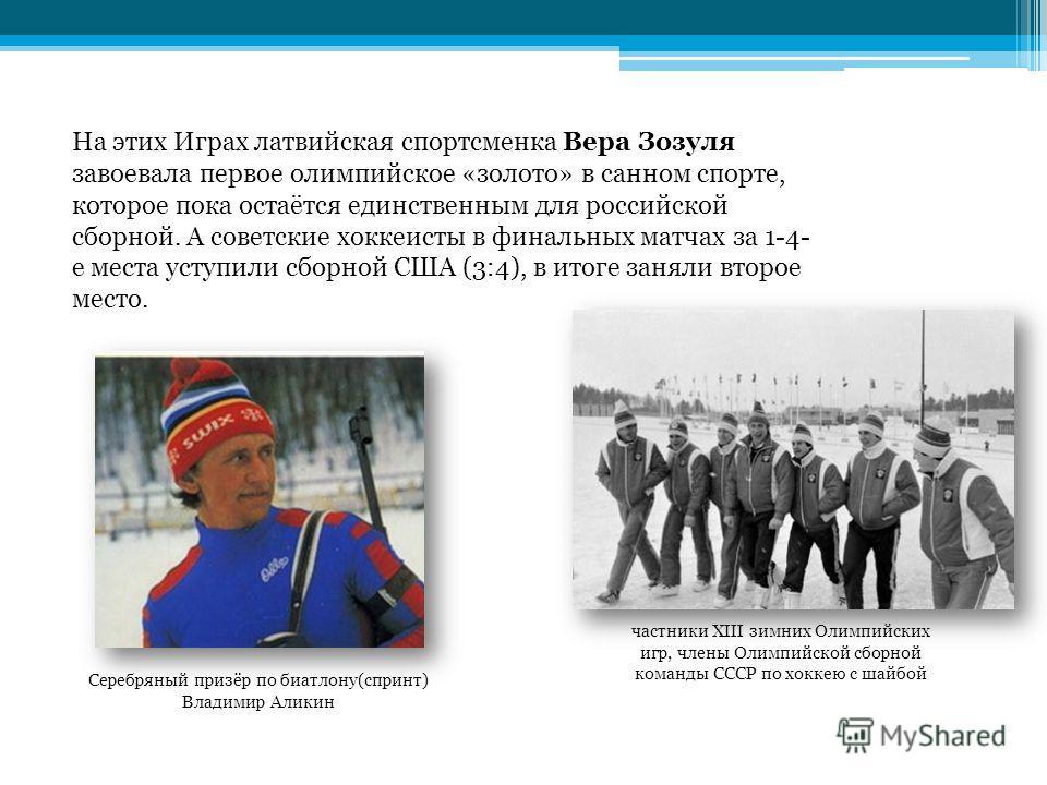 На этих Играх латвийская спортсменка Вера Зозуля завоевала первое олимпийское «золото» в санном спорте, которое пока остаётся единственным для российской сборной. А советские хоккеисты в финальных матчах за 1-4- е места уступили сборной США (3:4), в