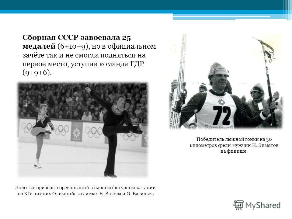 Сборная СССР завоевала 25 медалей (6+10+9), но в официальном зачёте так и не смогла подняться на первое место, уступив команде ГДР (9+9+6). Победитель лыжной гонки на 30 километров среди мужчин Н. Зимятов на финише. Золотые призёры соревнований в пар