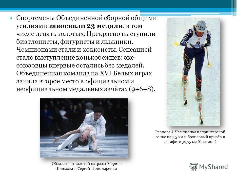Спортсмены Объединенной сборной общими усилиями завоевали 23 медали, в том числе девять золотых. Прекрасно выступили биатлонисты, фигуристы и лыжники. Чемпионами стали и хоккеисты. Сенсацией стало выступление конькобежцев: экс- союзовцы впервые остал
