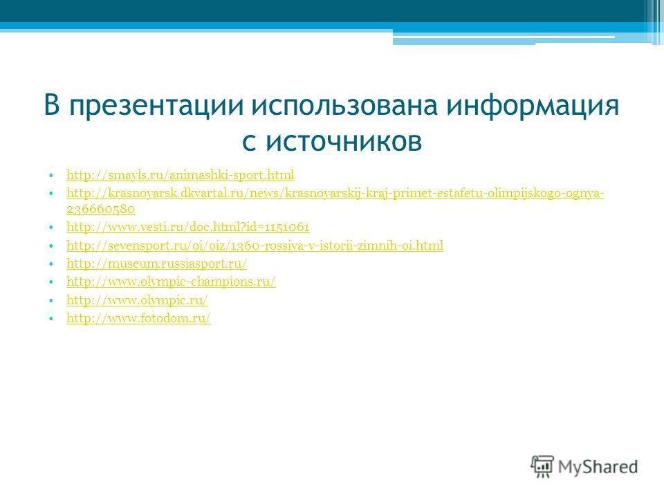 В презентации использована информация с источников http://smayls.ru/animashki-sport.html http://krasnoyarsk.dkvartal.ru/news/krasnoyarskij-kraj-primet-estafetu-olimpijskogo-ognya- 236660580http://krasnoyarsk.dkvartal.ru/news/krasnoyarskij-kraj-primet
