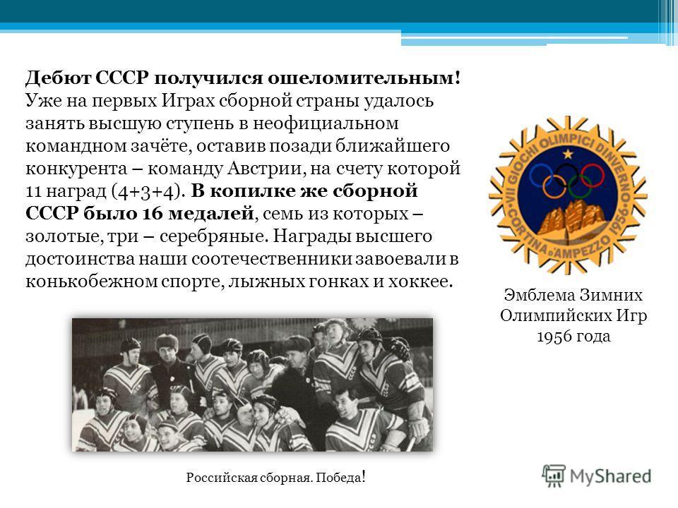 Дебют СССР получился ошеломительным! Уже на первых Играх сборной страны удалось занять высшую ступень в неофициальном командном зачёте, оставив позади ближайшего конкурента – команду Австрии, на счету которой 11 наград (4+3+4). В копилке же сборной С