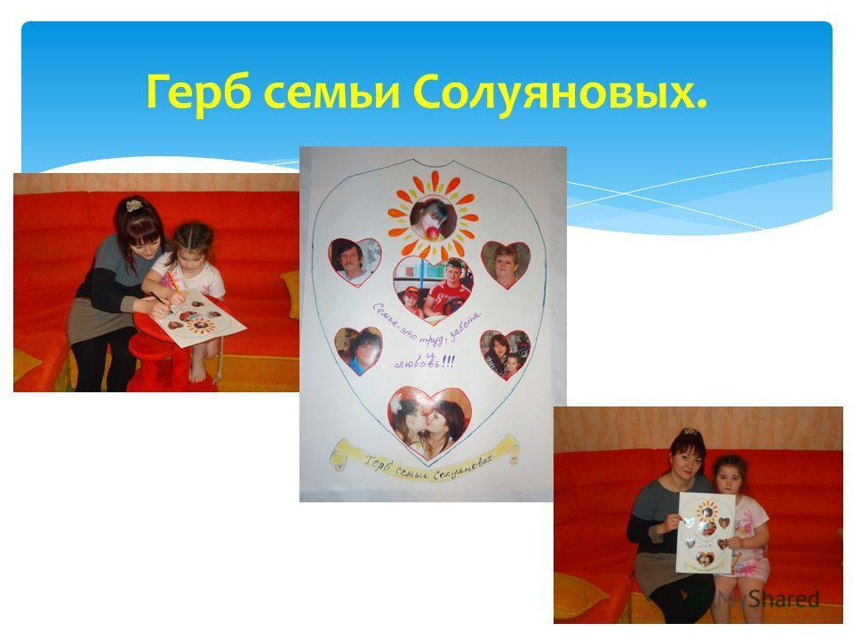 Герб семьи Солуяновых.