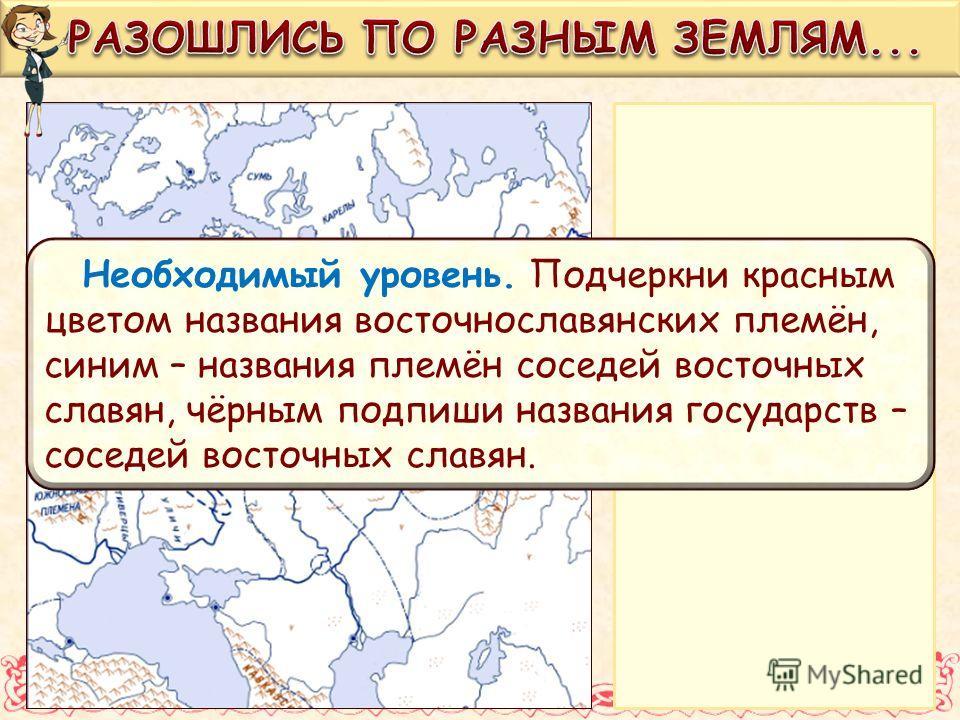 Необходимый уровень. Подчеркни красным цветом названия восточнославянских племён, синим – названия племён соседей восточных славян, чёрным подпиши названия государств – соседей восточных славян.