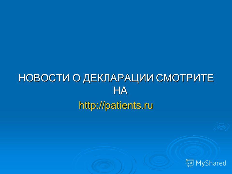 НОВОСТИ О ДЕКЛАРАЦИИ СМОТРИТЕ НА http://patients.ru