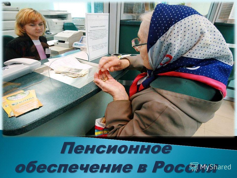 Пенсионное обеспечение в России