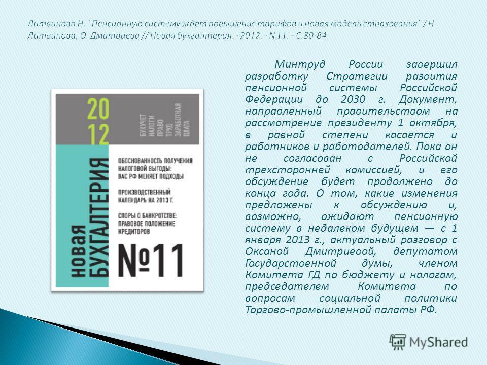 Минтруд России завершил разработку Стратегии развития пенсионной системы Российской Федерации до 2030 г. Документ, направленный правительством на рассмотрение президенту 1 октября, в равной степени касается и работников и работодателей. Пока он не со
