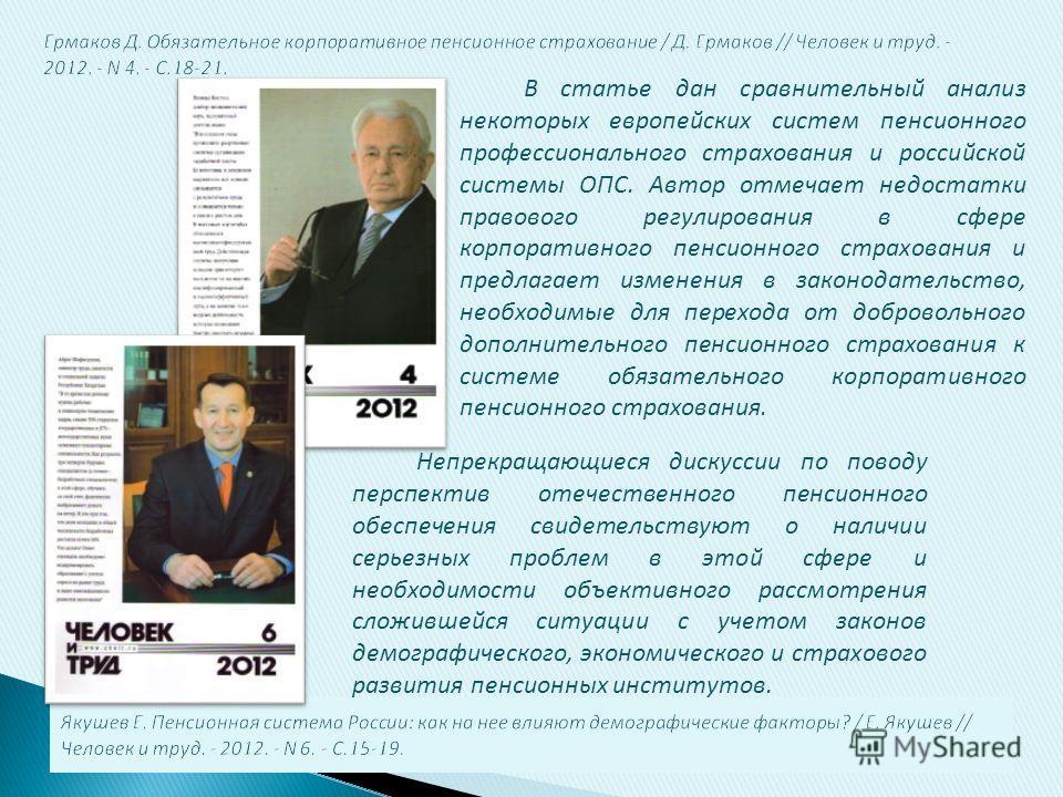 В статье дан сравнительный анализ некоторых европейских систем пенсионного профессионального страхования и российской системы ОПС. Автор отмечает недостатки правового регулирования в сфере корпоративного пенсионного страхования и предлагает изменения