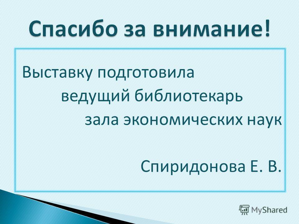 Выставку подготовила ведущий библиотекарь зала экономических наук Спиридонова Е. В.