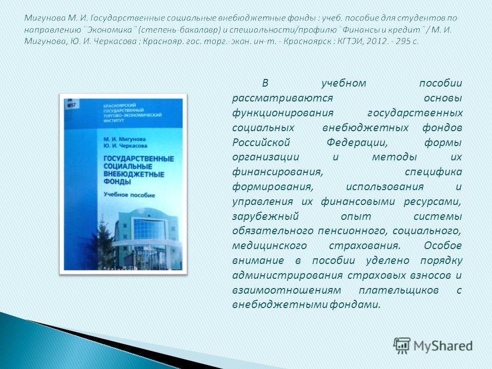 В учебном пособии рассматриваются основы функционирования государственных социальных внебюджетных фондов Российской Федерации, формы организации и методы их финансирования, специфика формирования, использования и управления их финансовыми ресурсами,