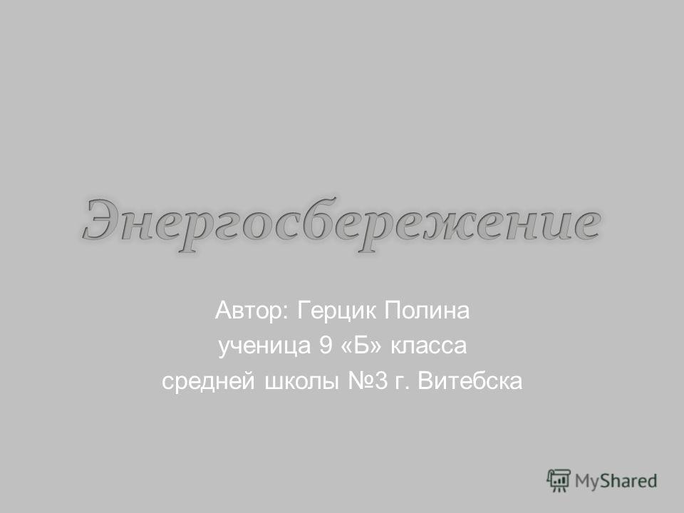 Автор: Герцик Полина ученица 9 «Б» класса средней школы 3 г. Витебска