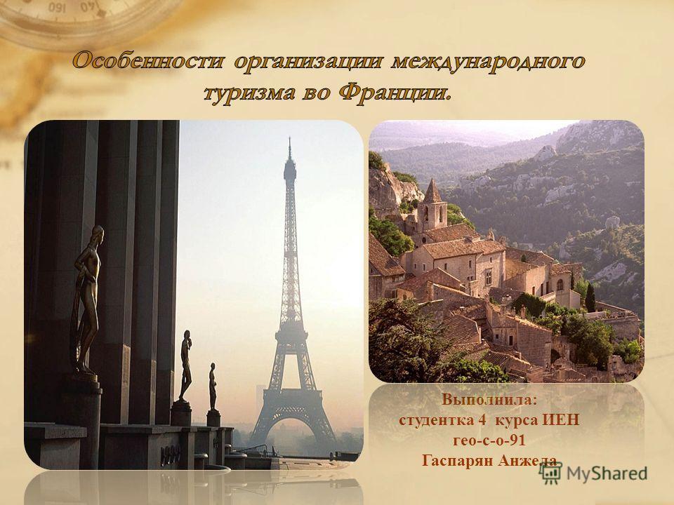Выполнила: студентка 4 курса ИЕН гео-с-о-91 Гаспарян Анжела