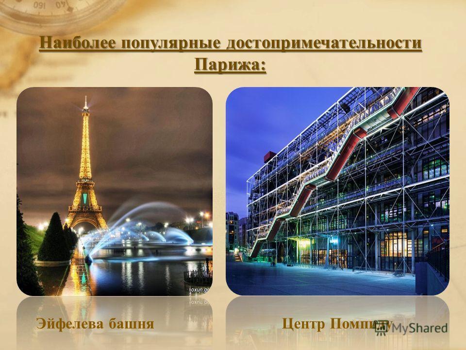 Наиболее популярные достопримечательности Парижа: Эйфелева башняЦентр Помпиду