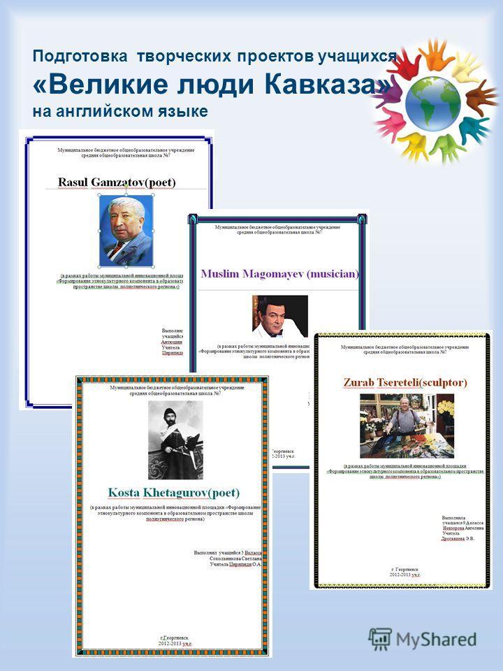 Подготовка творческих проектов учащихся «Великие люди Кавказа» на английском языке