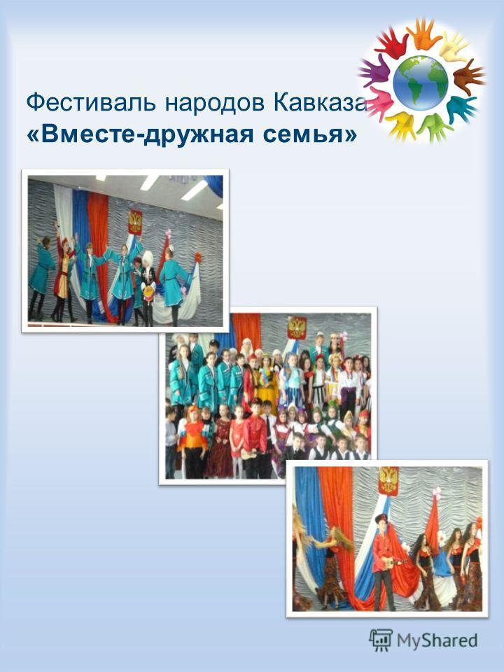 Фестиваль народов Кавказа «Вместе-дружная семья»