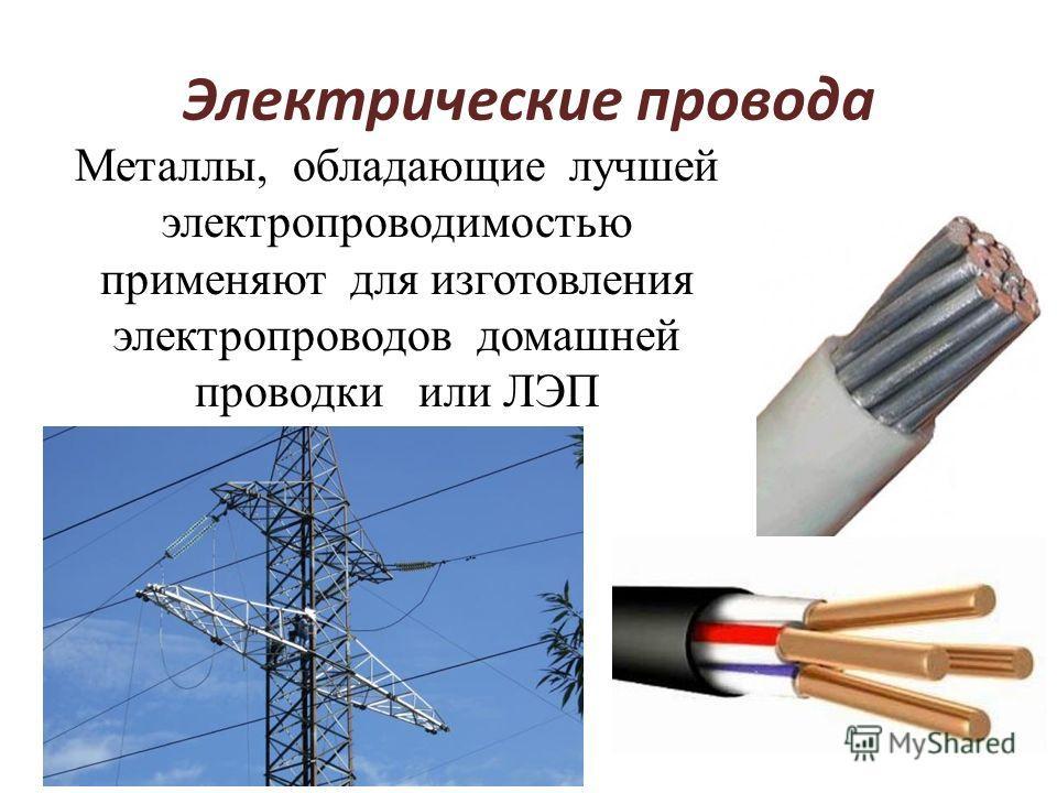 Электрические провода Металлы, обладающие лучшей электропроводимостью применяют для изготовления электропроводов домашней проводки или ЛЭП