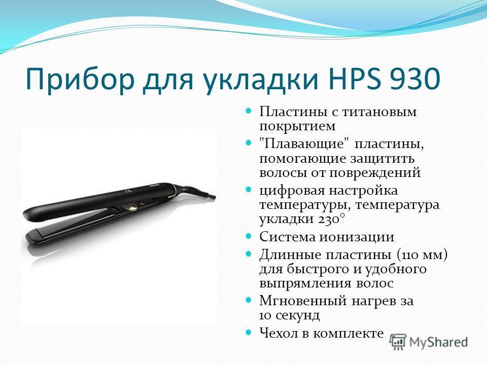 Прибор для укладки HPS 930 Пластины с титановым покрытием