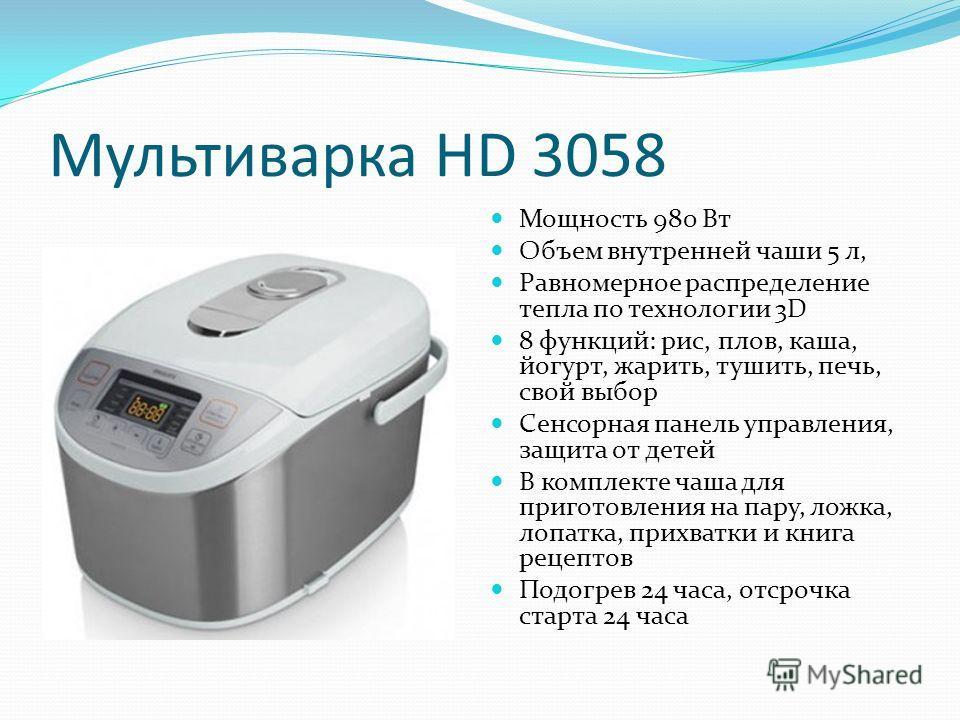 Мультиварка HD 3058 Мощность 980 Вт Объем внутренней чаши 5 л, Равномерное распределение тепла по технологии 3D 8 функций: рис, плов, каша, йогурт, жарить, тушить, печь, свой выбор Сенсорная панель управления, защита от детей В комплекте чаша для при