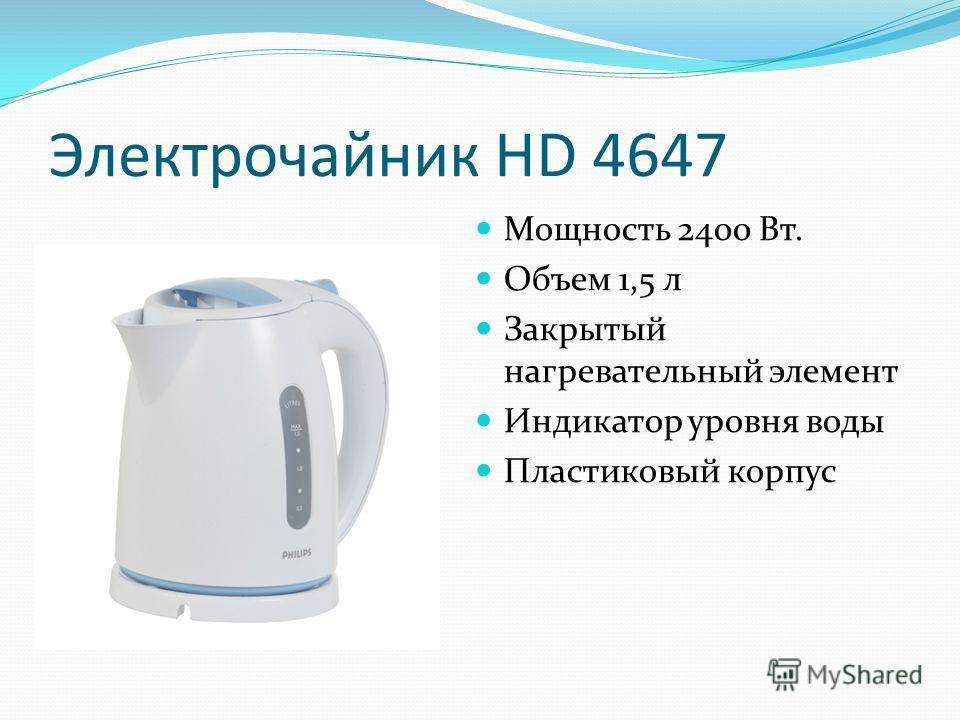 Электрочайник HD 4647 Мощность 2400 Вт. Объем 1,5 л Закрытый нагревательный элемент Индикатор уровня воды Пластиковый корпус