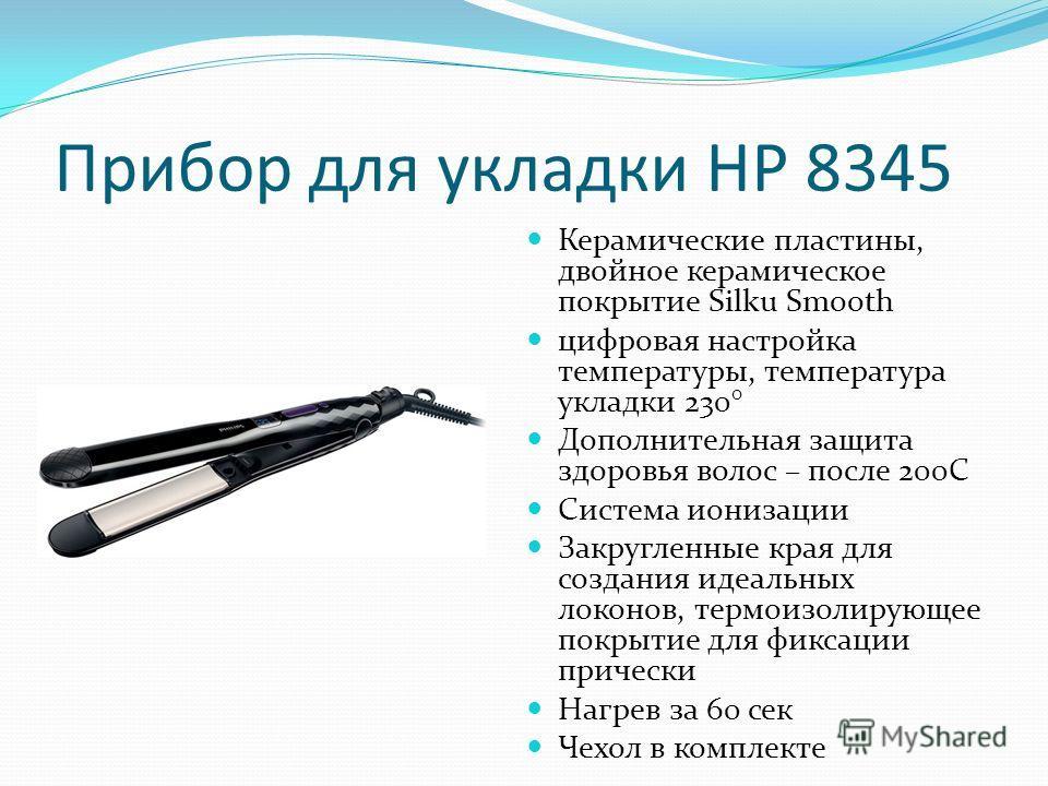Прибор для укладки HP 8345 Керамические пластины, двойное керамическое покрытие Silku Smooth цифровая настройка температуры, температура укладки 230° Дополнительная защита здоровья волос – после 200С Система ионизации Закругленные края для создания и