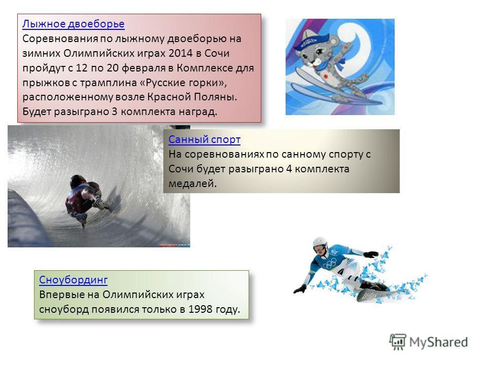 Лыжное двоеборье Соревнования по лыжному двоеборью на зимних Олимпийских играх 2014 в Сочи пройдут с 12 по 20 февраля в Комплексе для прыжков с трамплина «Русские горки», расположенному возле Красной Поляны. Будет разыграно 3 комплекта наград. Лыжное