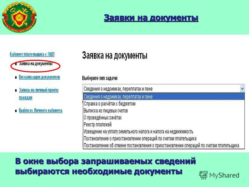 Заявки на документы В окне выбора запрашиваемых сведений выбираются необходимые документы