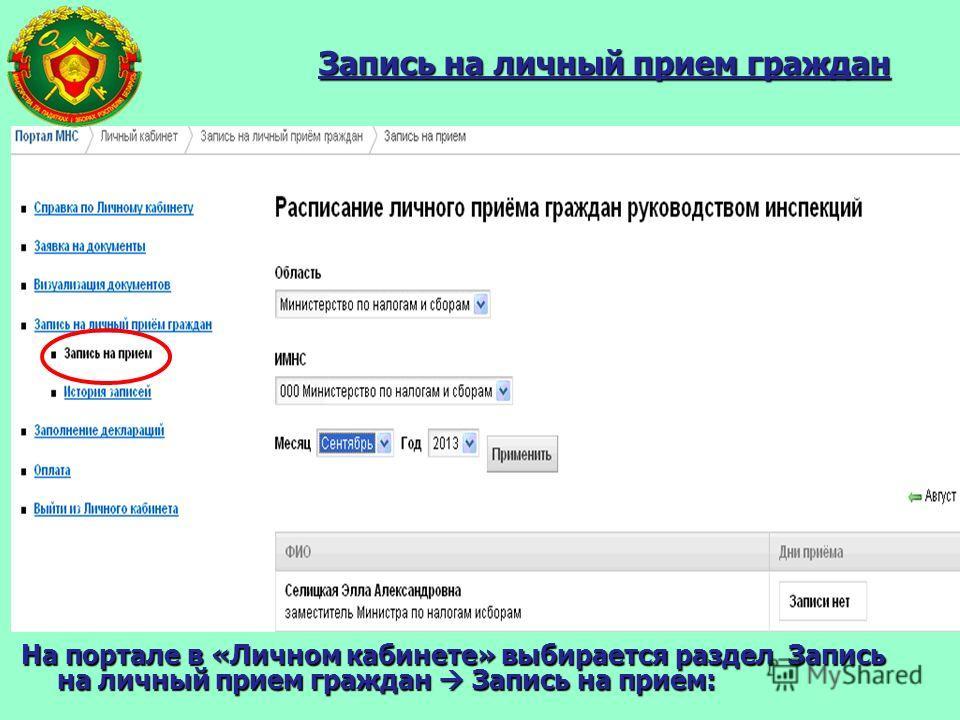 Запись на личный прием граждан На портале в «Личном кабинете» выбирается раздел Запись на личный прием граждан Запись на прием: