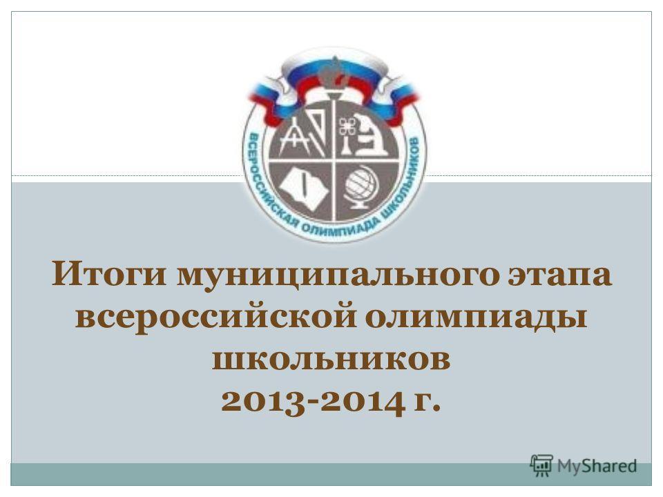 Итоги муниципального этапа всероссийской олимпиады школьников 2013-2014 г.