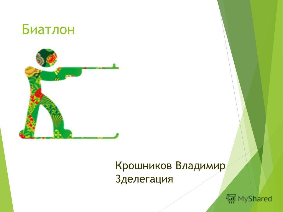 Биатлон Крошников Владимир 3делегация