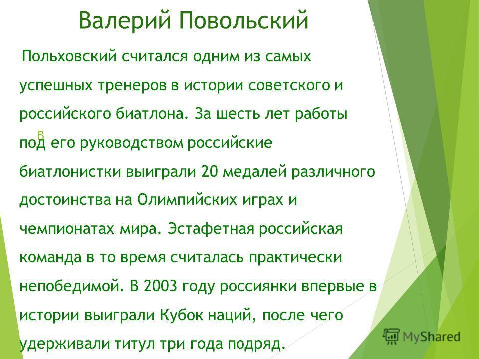 В Польховский считался одним из самых успешных тренеров в истории советского и российского биатлона. За шесть лет работы под его руководством российские биатлонистки выиграли 20 медалей различного достоинства на Олимпийских играх и чемпионатах мира.