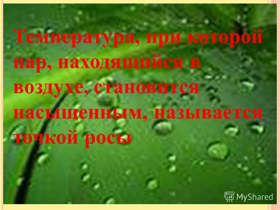 Температура, при которой пар, находящийся в воздухе, становится насыщенным, называется точкой росы